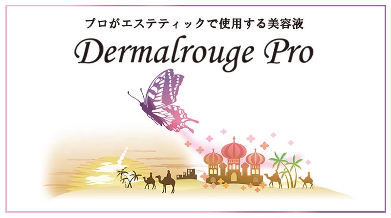 Dermalrouge Pro|FRAU